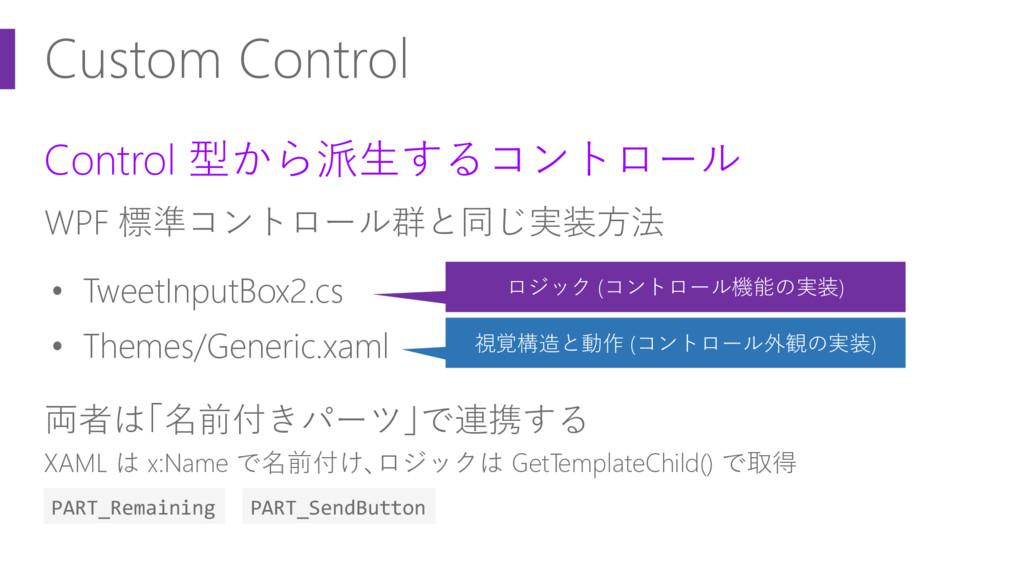 Custom Control Control 型から派生するコントロール WPF 標準コントロ...