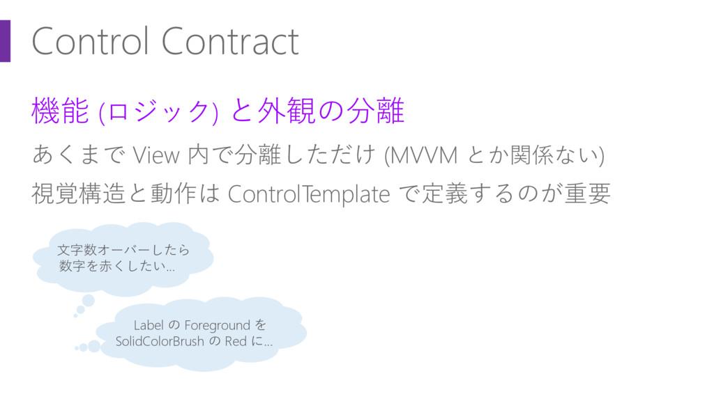 Control Contract 機能 (ロジック) と外観の分離 あくまで View 内で分...