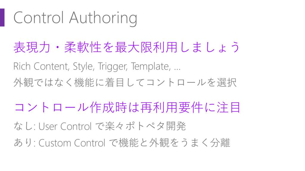 Control Authoring 表現力・柔軟性を最大限利用しましょう Rich Conte...