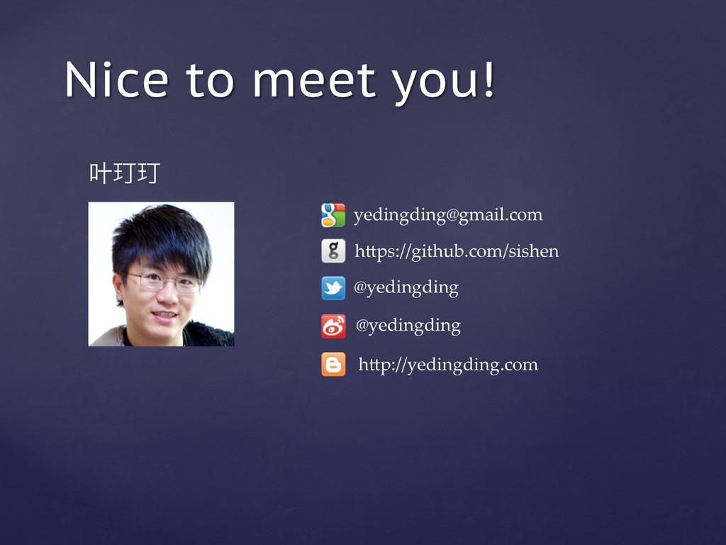 Nice to meet you! ွ᠘᠘ yedingding@gmail.com h...