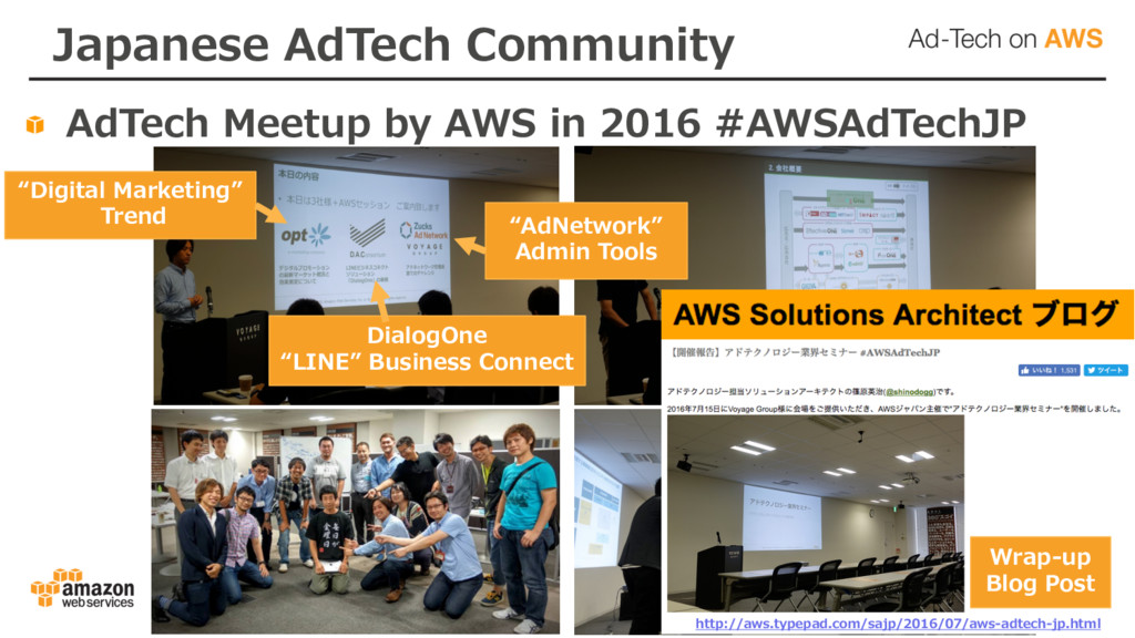 Japanese AdTech Community AdTech Meetup by AWS ...