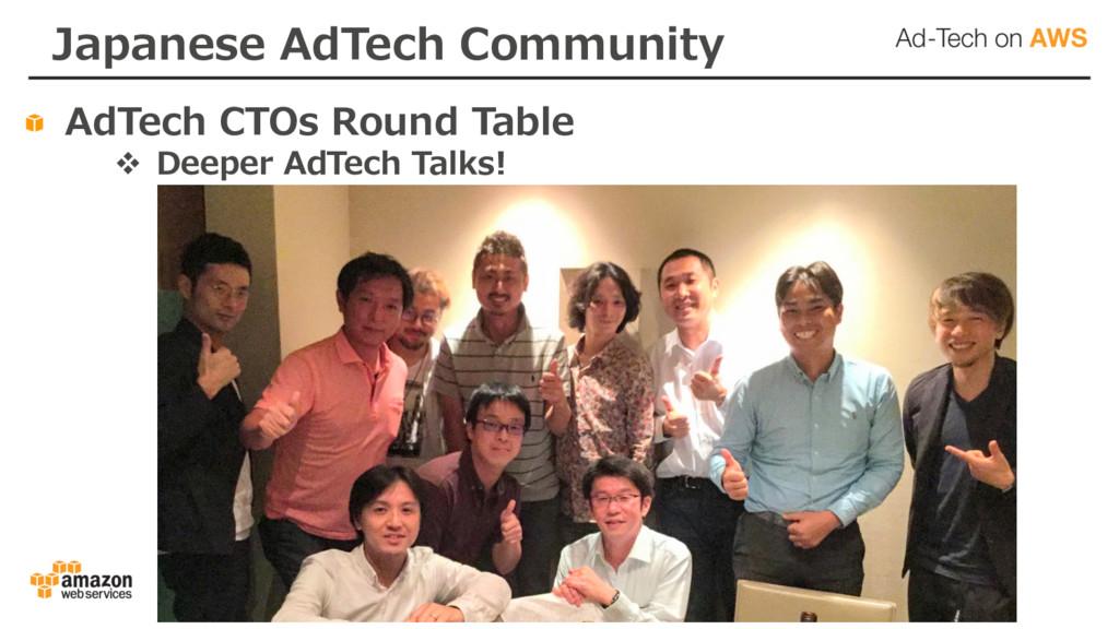 Japanese AdTech Community AdTech CTOs Round Tab...