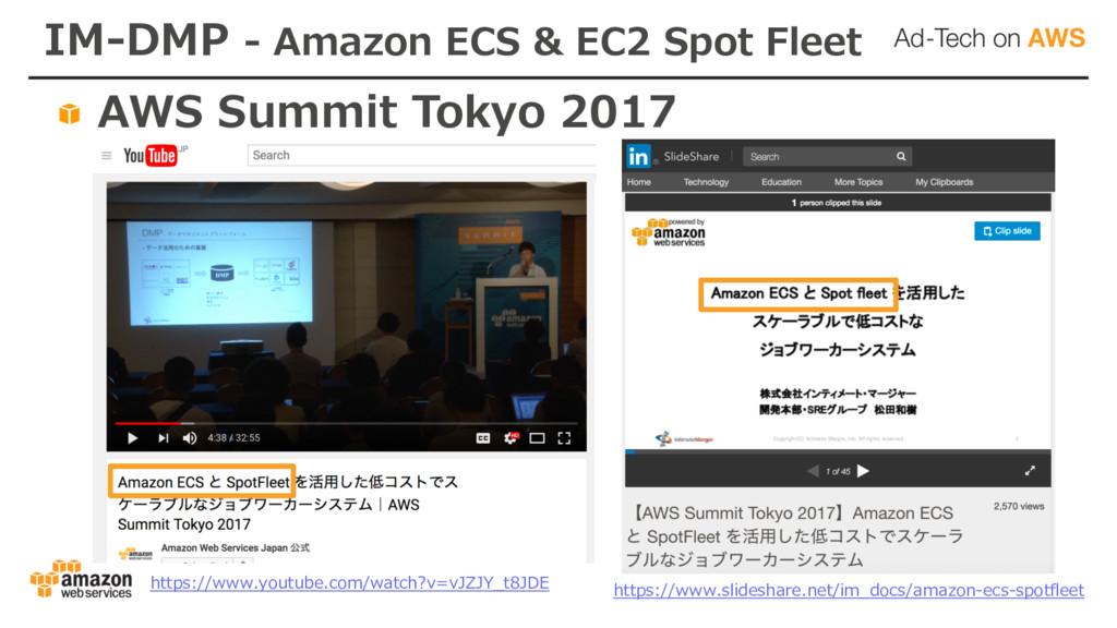 AWS Summit Tokyo 2017 https://www.youtube.com/w...
