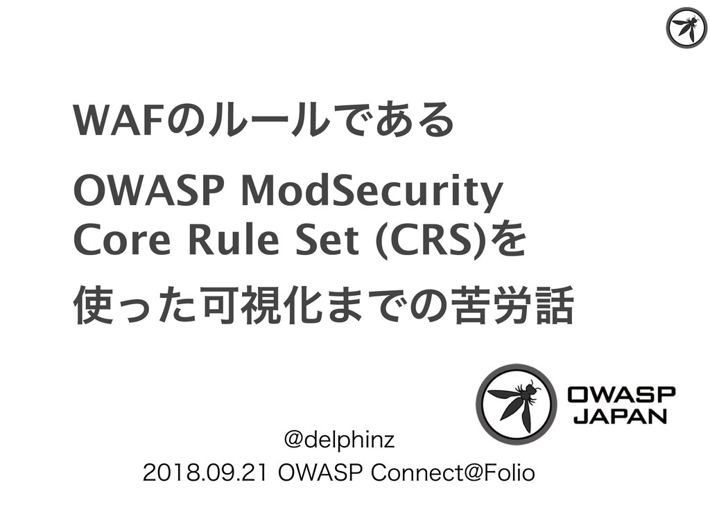 WAFͷϧʔϧͰ͋Δ OWASP ModSecurity Core Rule Set (CRS...