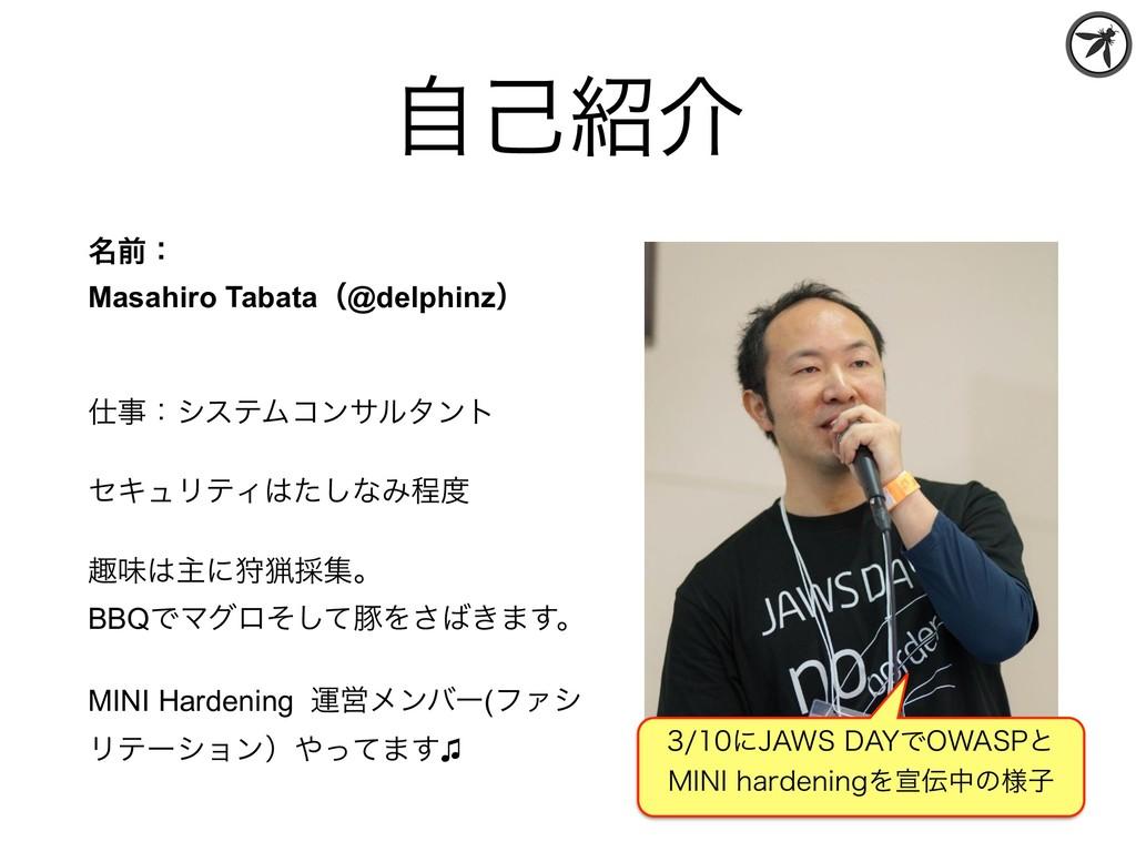 ໊લɿ Masahiro Tabataʢ@delphinzʣ  ɿγεςϜίϯαϧλϯ...