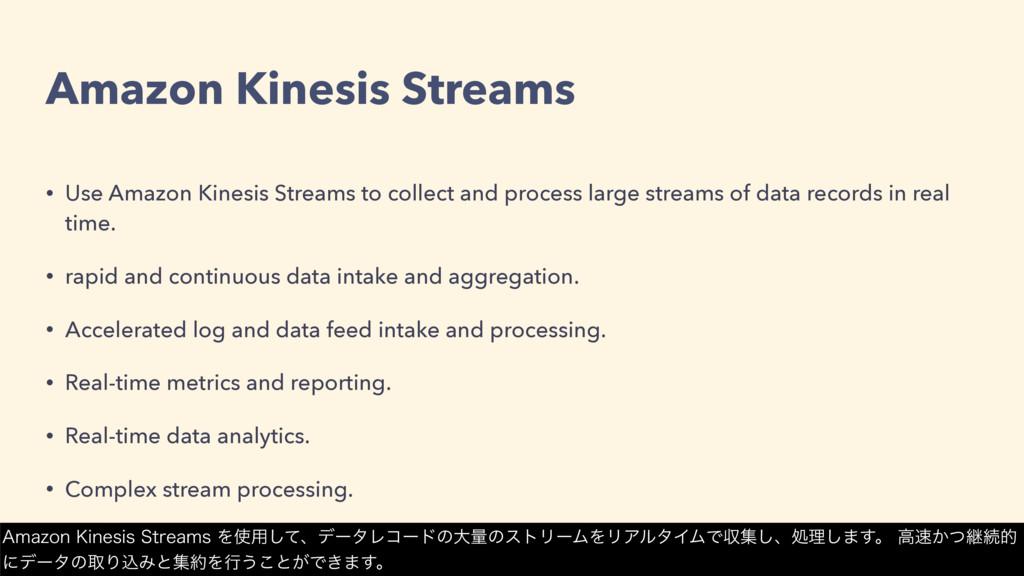 Amazon Kinesis Streams • Use Amazon Kinesis Str...