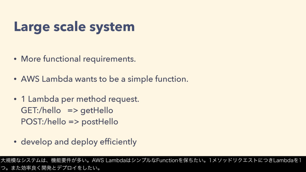 Large scale system • More functional requiremen...