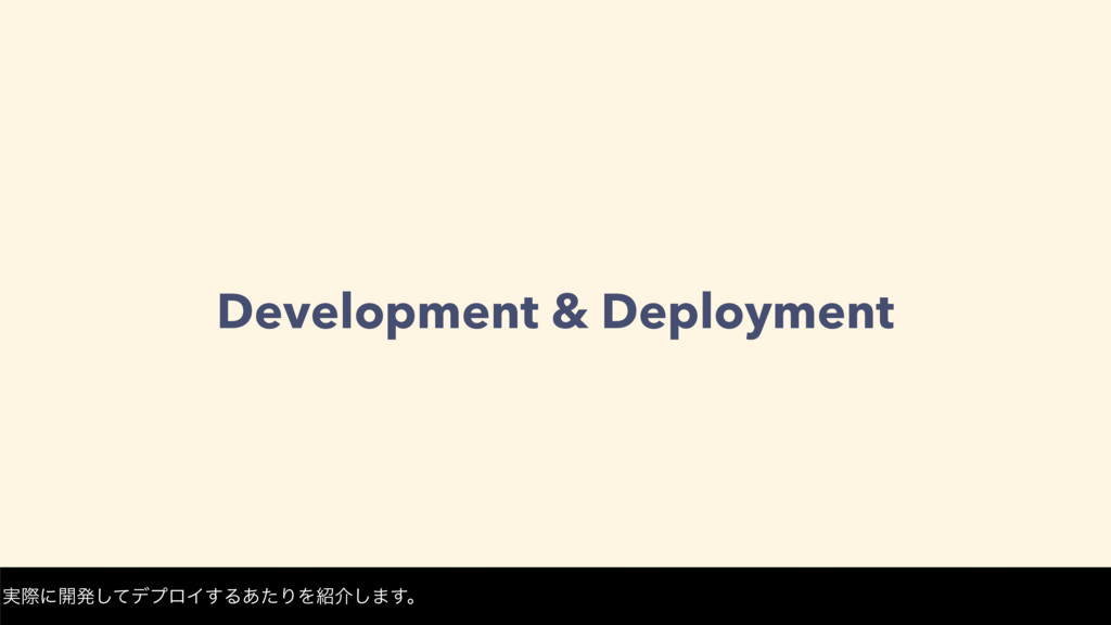 Development & Deployment ࣮ࡍʹ։ൃͯ͠σϓϩΠ͢Δ͋ͨΓΛհ͠·͢ɻ