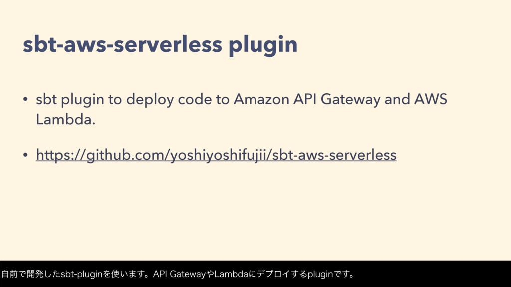 sbt-aws-serverless plugin • sbt plugin to deplo...