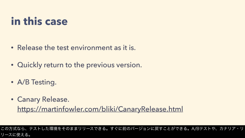 in this case • Release the test environment as ...