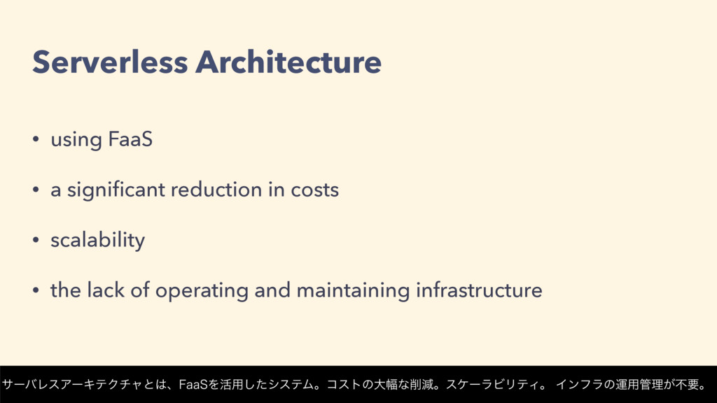 Serverless Architecture • using FaaS • a signifi...