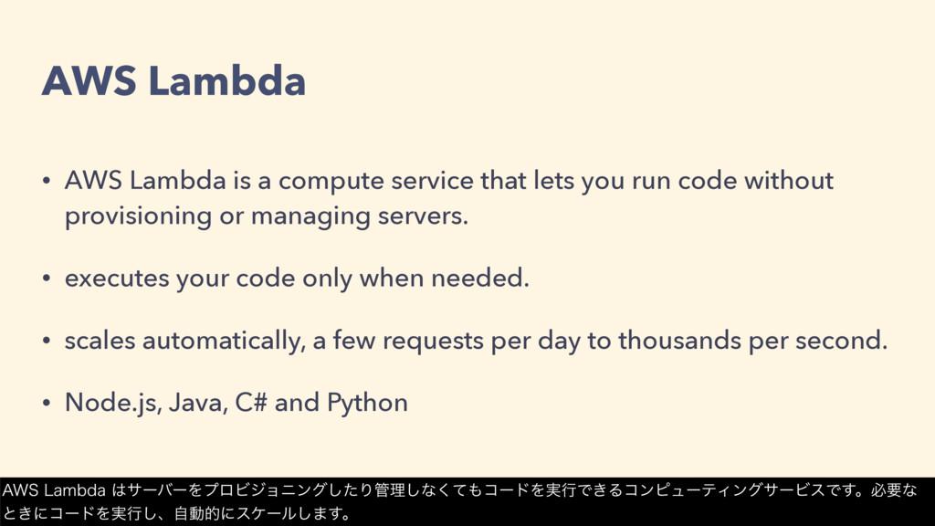 AWS Lambda • AWS Lambda is a compute service th...