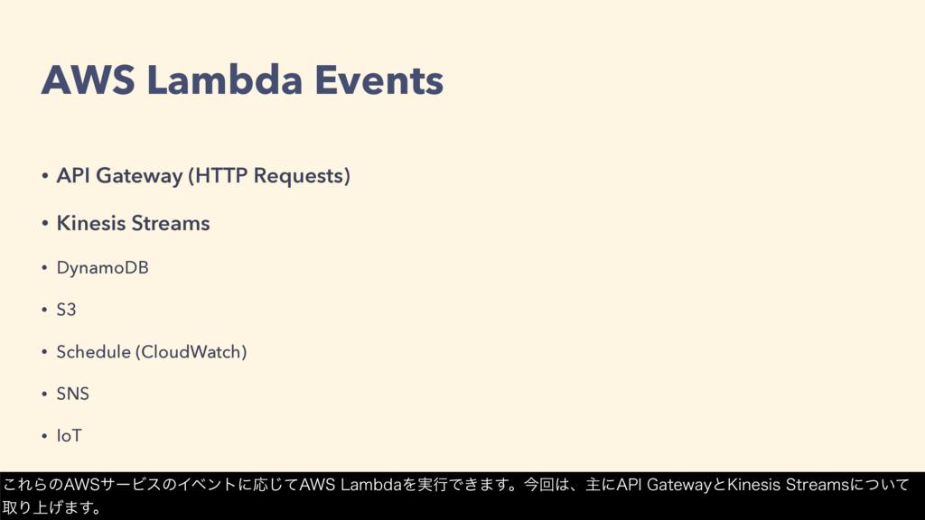 AWS Lambda Events • API Gateway (HTTP Requests)...