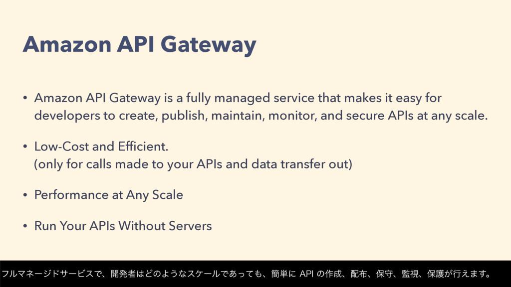Amazon API Gateway • Amazon API Gateway is a fu...