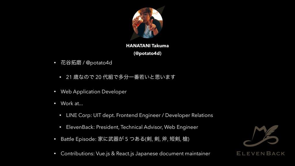 HANATANI Takuma (@potato4d) • Ֆ୩ຏ / @potato4d ...