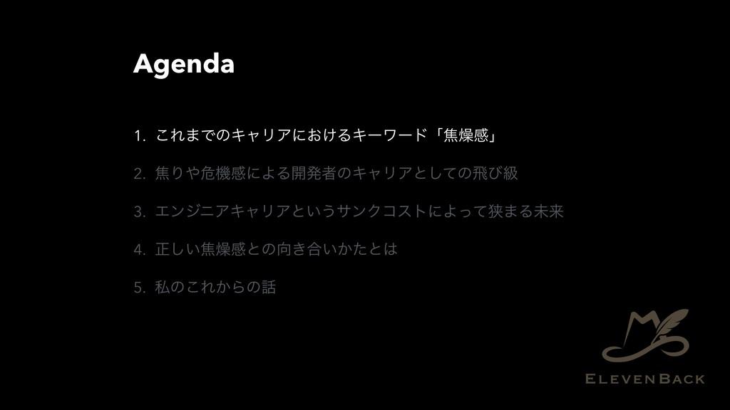 Agenda 1. ͜Ε·ͰͷΩϟϦΞʹ͓͚ΔΩʔϫʔυʮয૩ײʯ 2. যΓةػײʹΑΔ։...