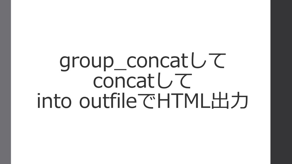 group_concatして concatして into outfileでHTML出力