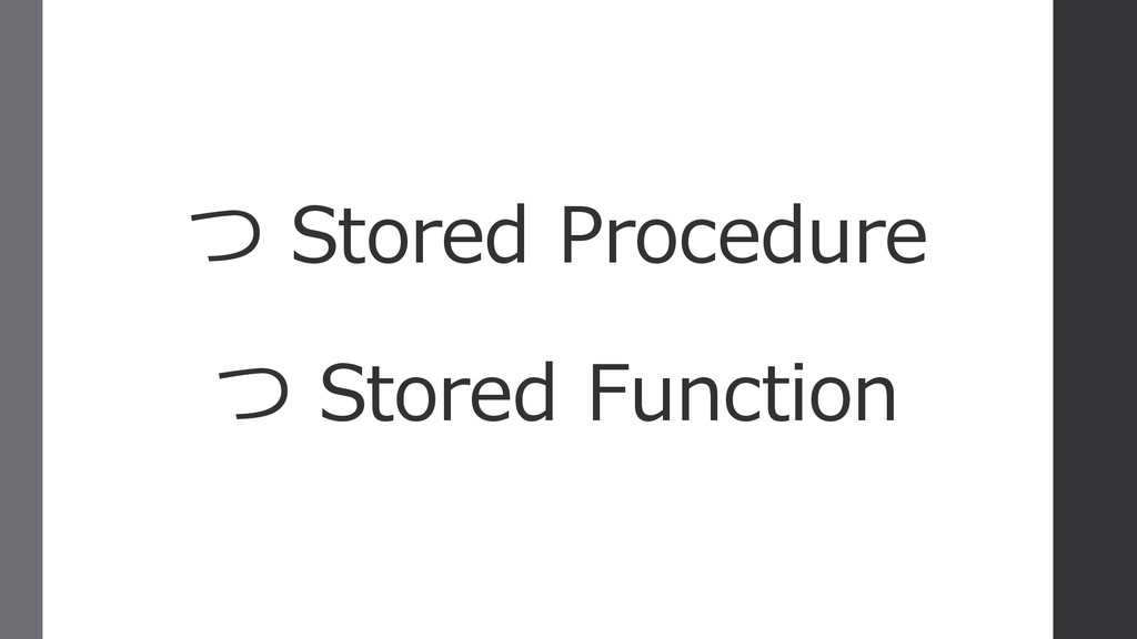 つ Stored Procedure つ Stored Function