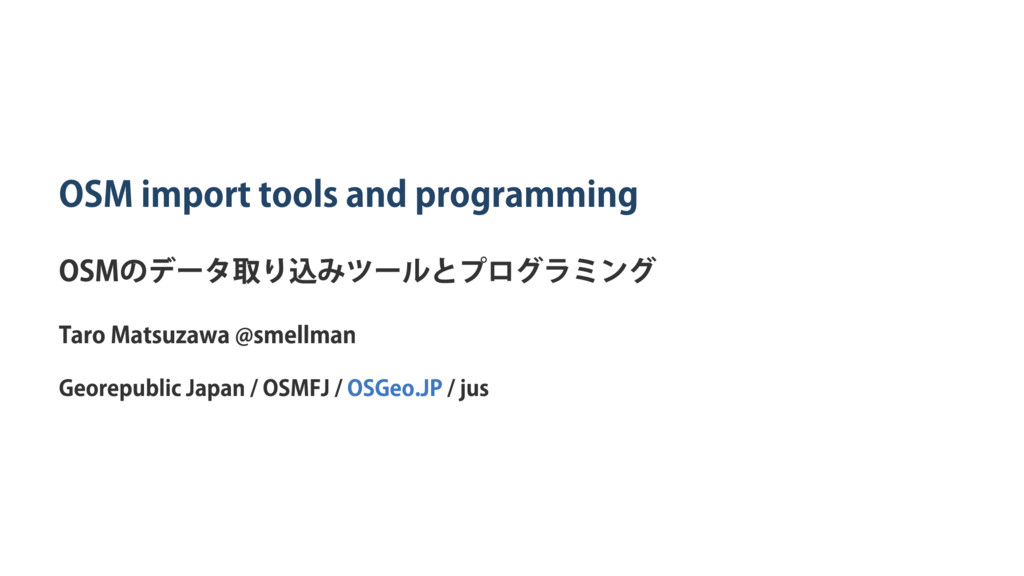 OSM import tools and programming OSM のデー タ取り込みツ...