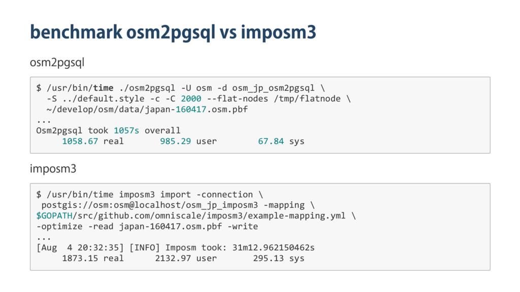 benchmark osm2pgsql vs imposm3 osm2pgsql $ / u ...