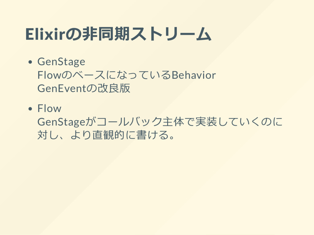Elixirの非同期ストリーム GenStage FlowのベースになっているBehavior...