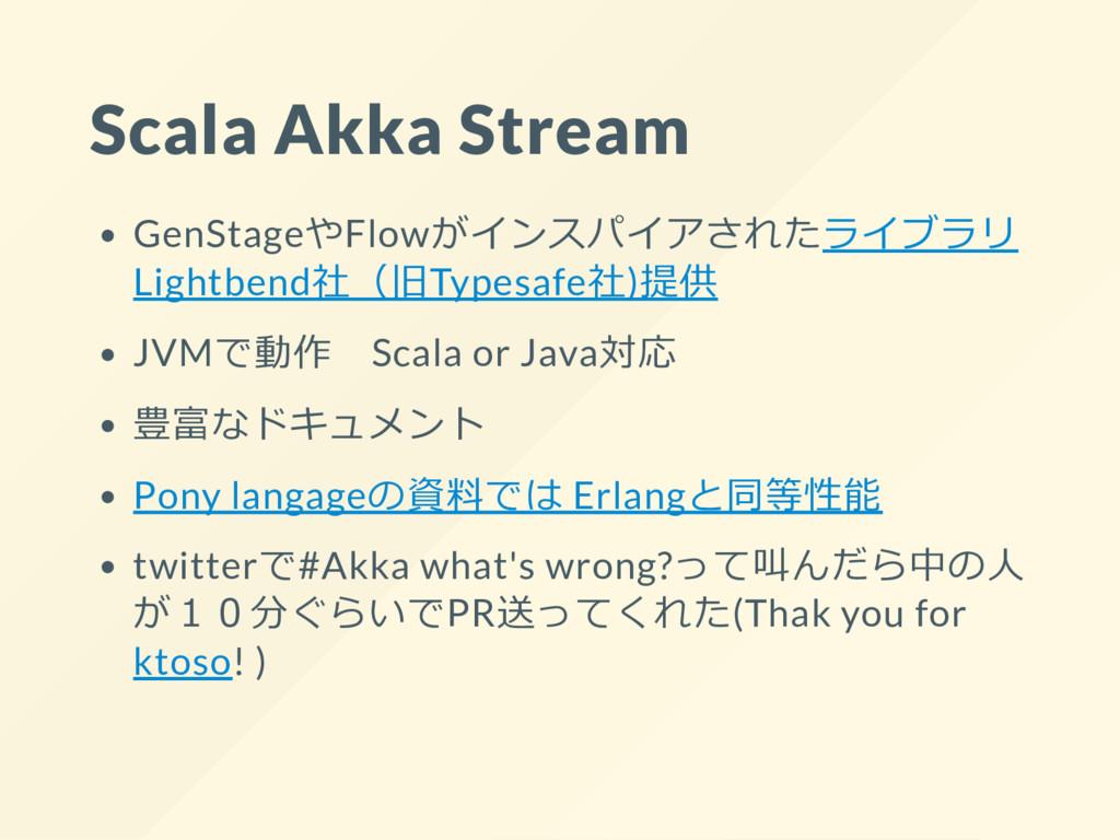 Scala Akka Stream GenStageやFlowがインスパイアされたライブラリ ...