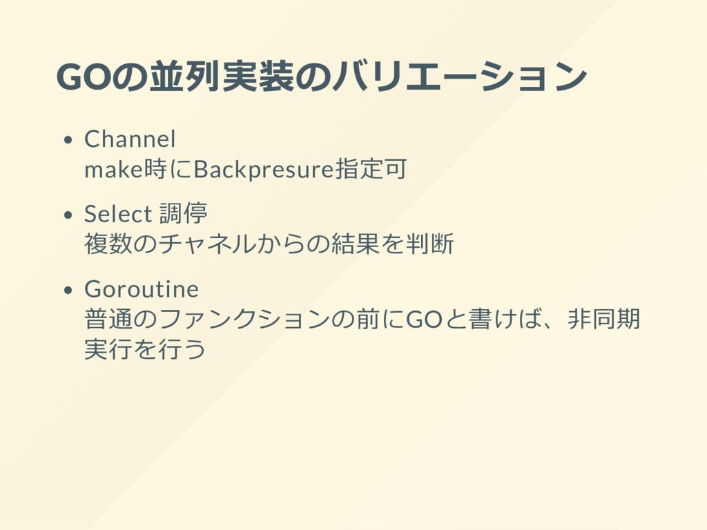 GOの並列実装のバリエーション Channel make時にBackpresure指定可 Se...