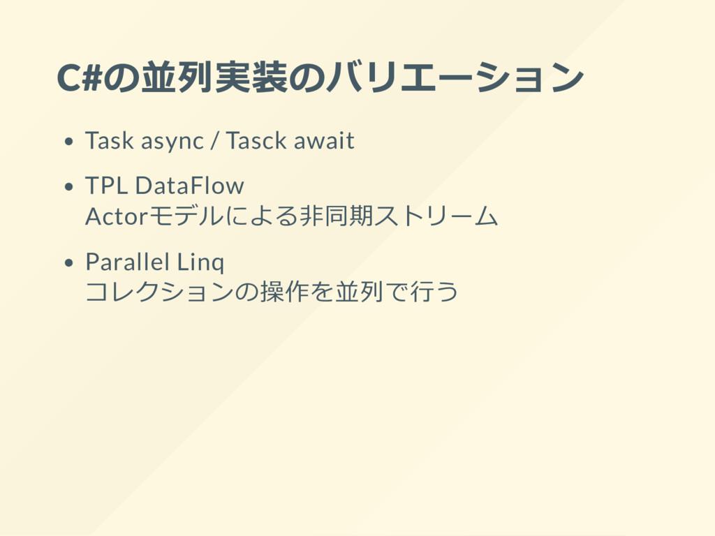 C#の並列実装のバリエーション Task async / Tasck await TPL Da...
