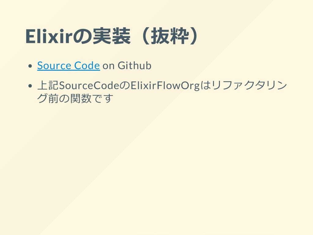Elixirの実装(抜粋) Source Code on Github 上記SourceCod...