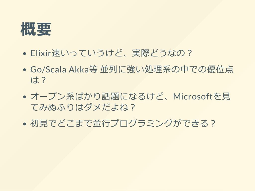概要 Elixir速いっていうけど、実際どうなの? Go/Scala Akka等 並列に強い処...