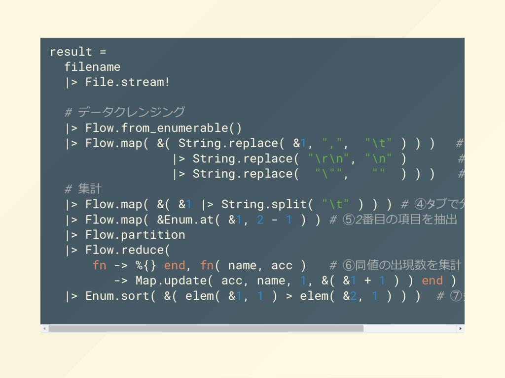 result = filename |> File.stream! # データクレンジング |...