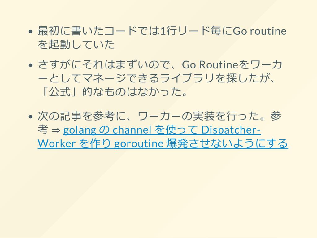 最初に書いたコードでは1行リード毎にGo routine を起動していた さすがにそれはまずい...