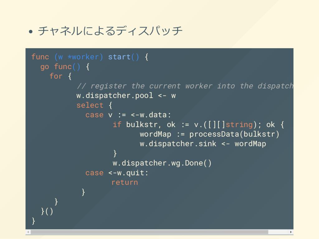 チャネルによるディスパッチ func (w *worker) start() { go fun...