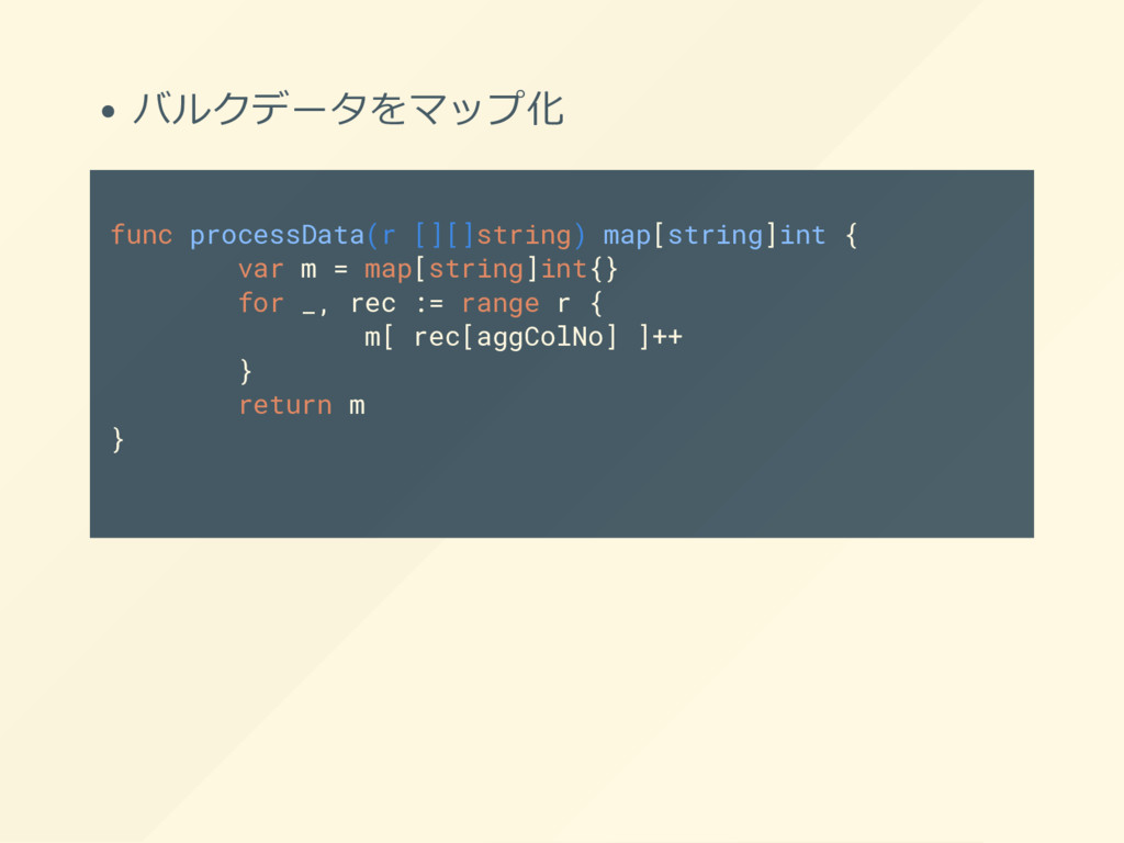 バルクデータをマップ化 func processData(r [][]string) map[...