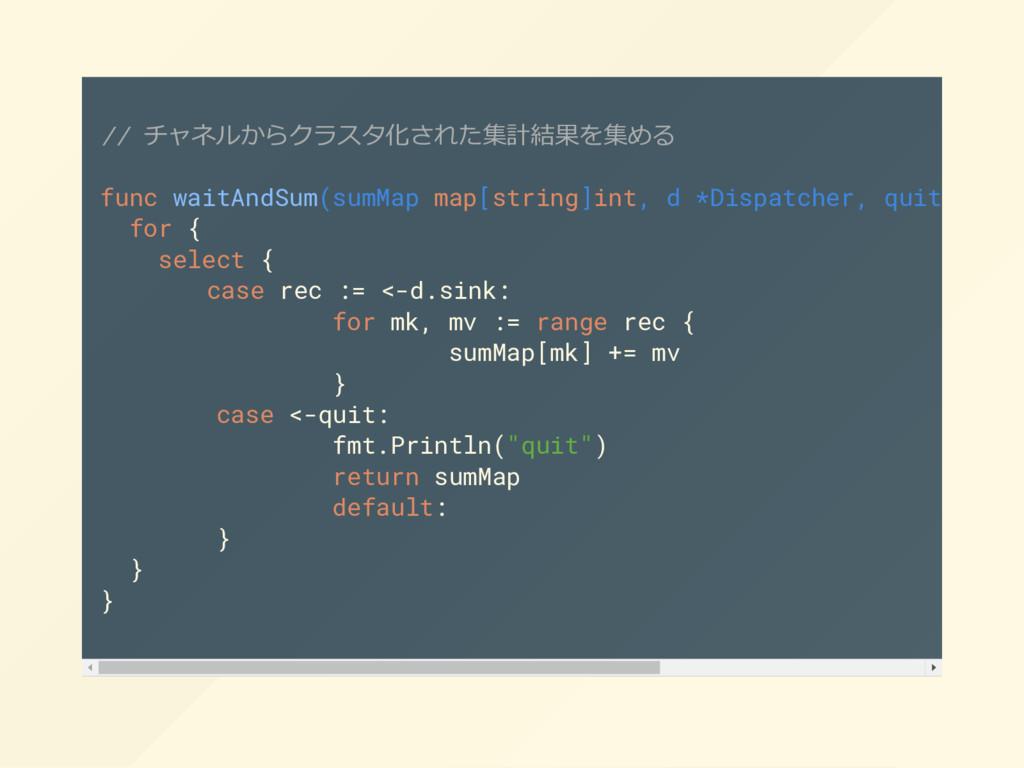 // チャネルからクラスタ化された集計結果を集める func waitAndSum(sumMa...