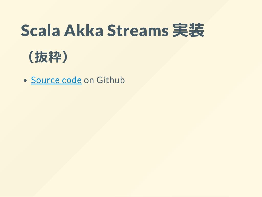 Scala Akka Streams 実装 (抜粋) Source code on Github