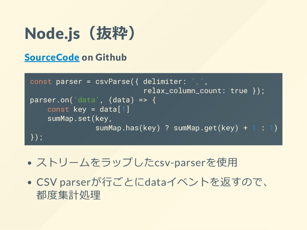 Node.js(抜粋) SourceCode on Github const parser =...