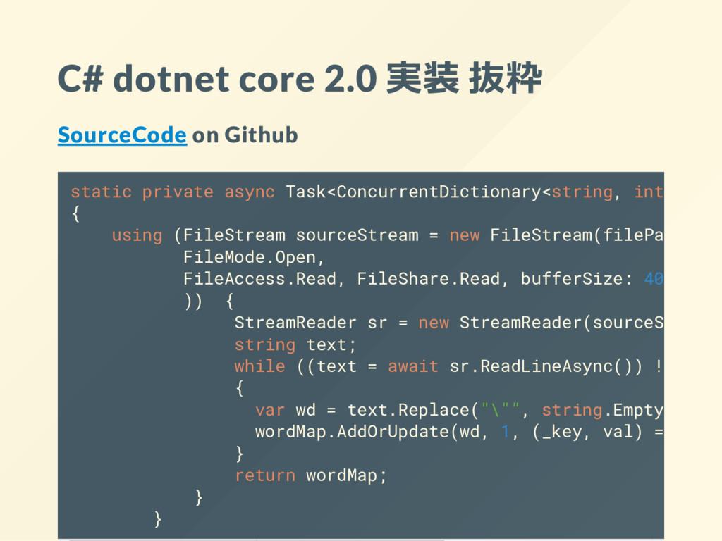 C# dotnet core 2.0 実装 抜粋 SourceCode on Github s...
