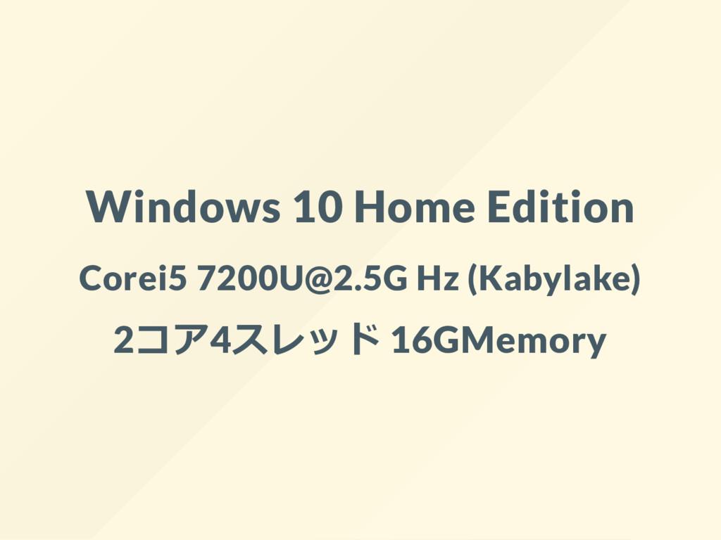 Windows 10 Home Edition Corei5 7200U@2.5G Hz (K...