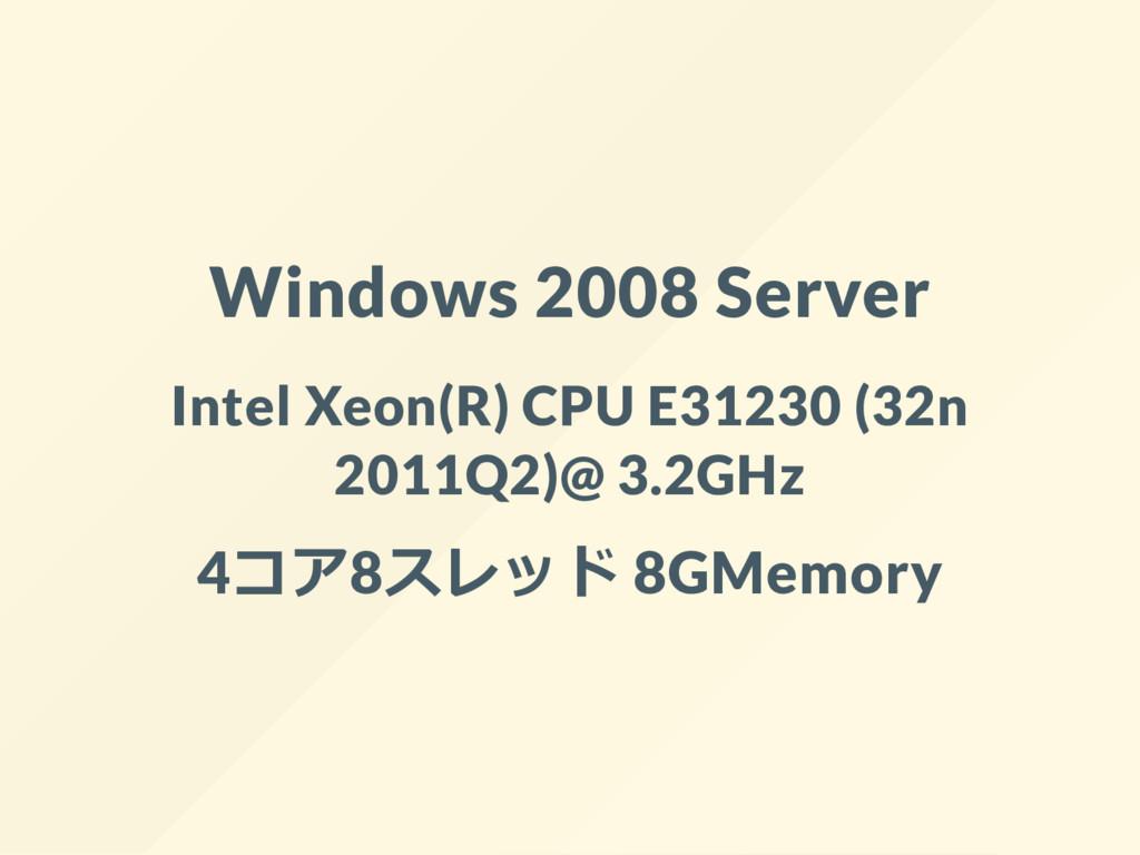 Windows 2008 Server Intel Xeon(R) CPU E31230 (3...