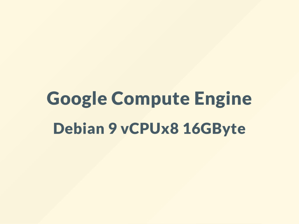 Google Compute Engine Debian 9 vCPUx8 16GByte
