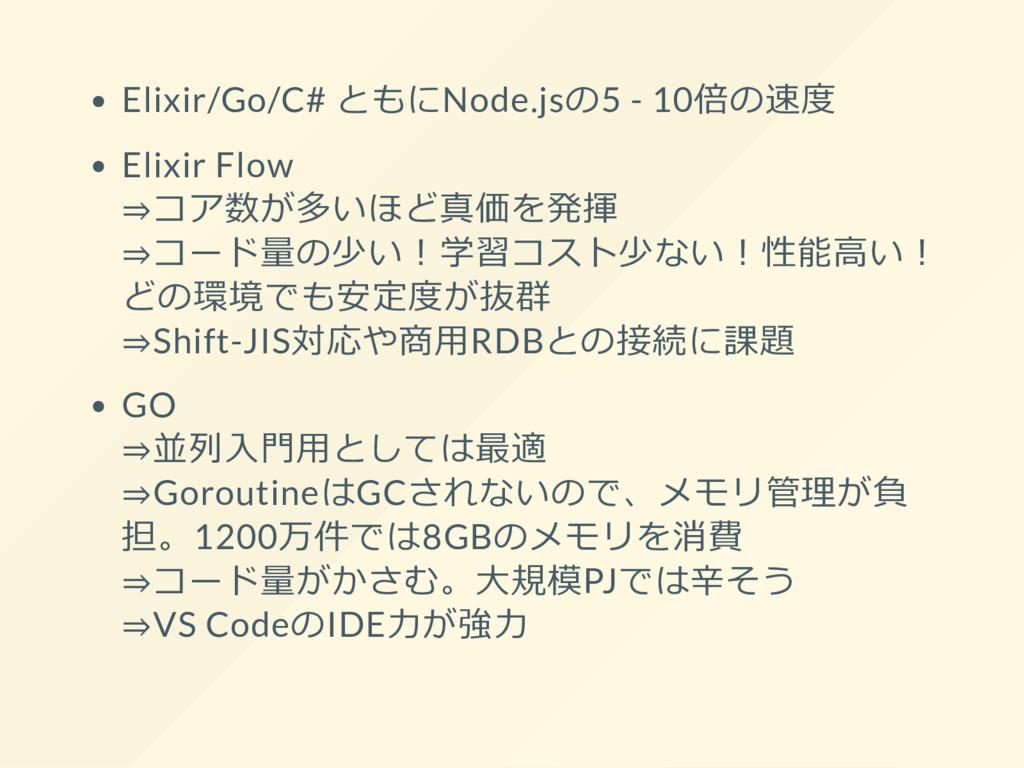 Elixir/Go/C# ともにNode.jsの5 - 10倍の速度 Elixir Flow ...