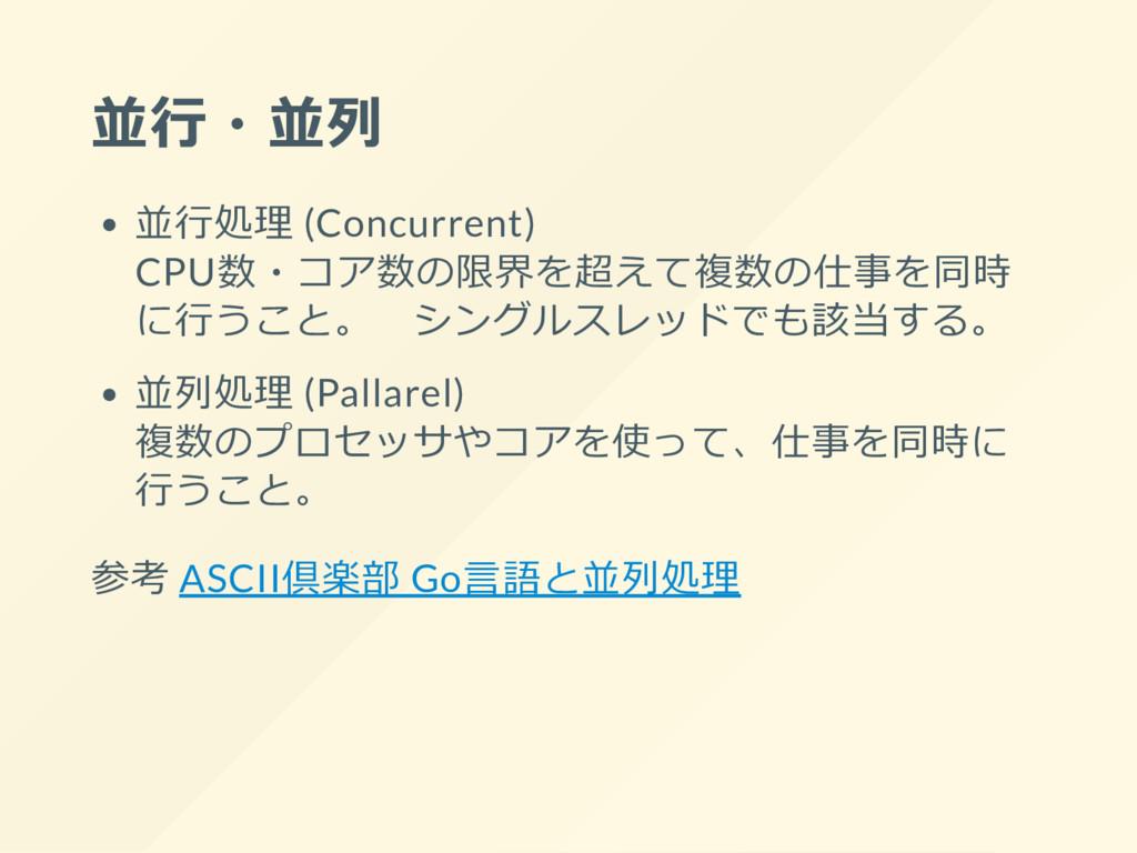 並行・並列 並行処理 (Concurrent) CPU数・コア数の限界を超えて複数の仕事を同時...
