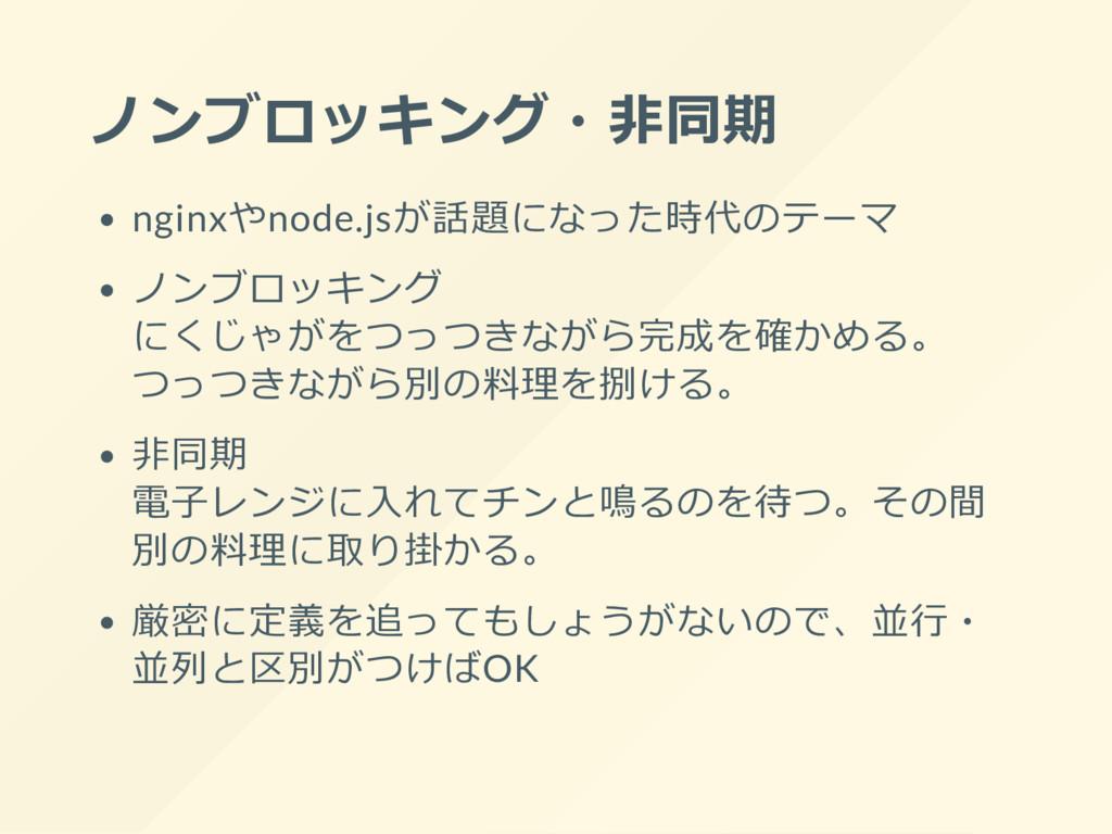 ノンブロッキング・非同期 nginxやnode.jsが話題になった時代のテーマ ノンブロッキン...