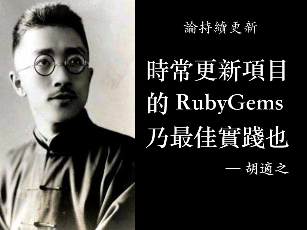 論持續更新 時常更新項⽬ 的 RubyGems 乃最佳實踐也 — 胡適之