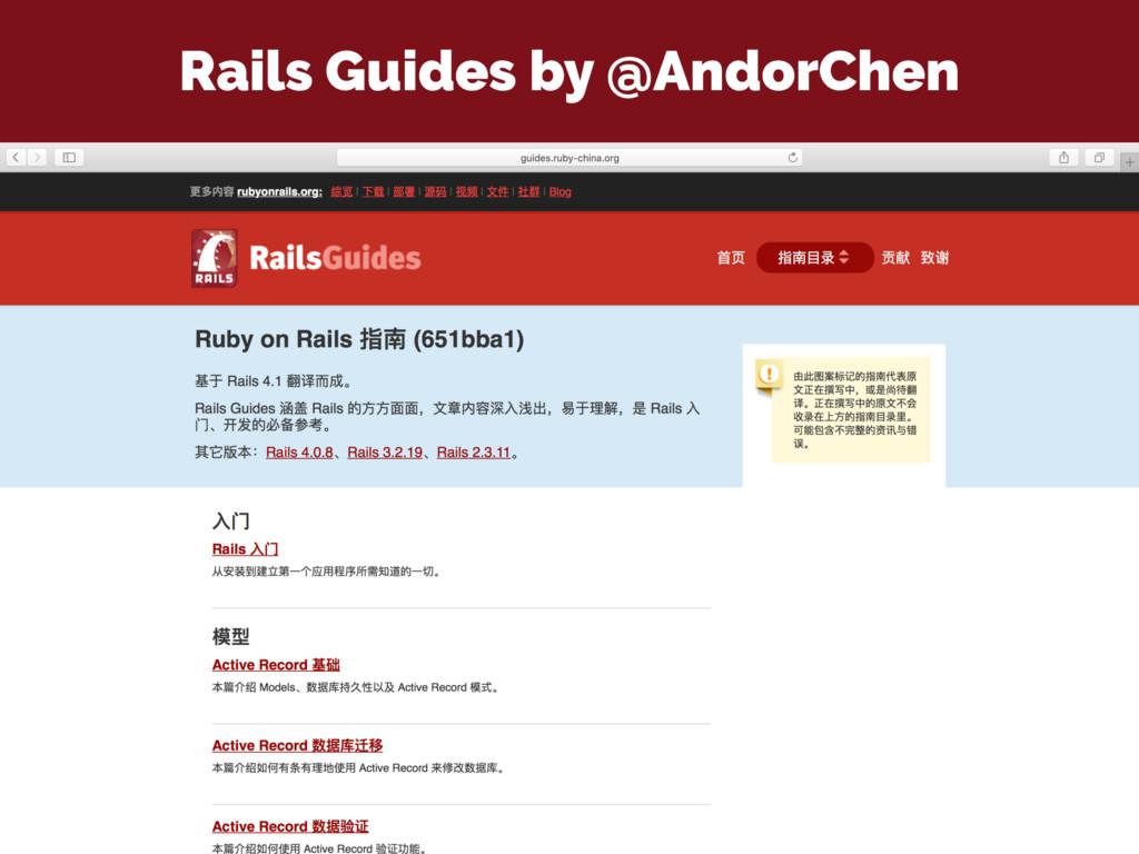 Rails Guides by @AndorChen