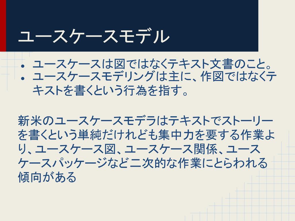ユースケースモデル ● ユースケースは図ではなくテキスト文書のこと。 ● ユースケースモデリン...