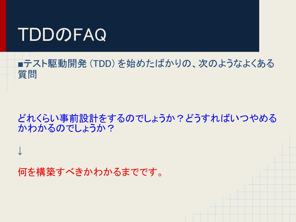 TDDのFAQ ■テスト駆動開発 (TDD) を始めたばかりの、次のようなよくある 質問 どれ...