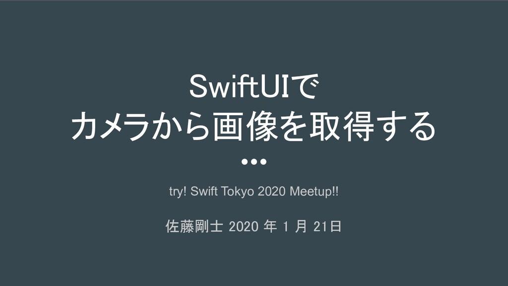 SwiftUIで カメラから画像を取得する try! Swift Tokyo 2020 M...
