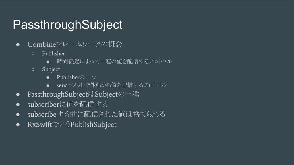 PassthroughSubject ● Combine フレームワークの概念 ○ Publi...
